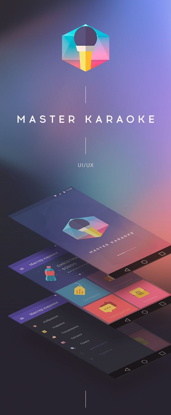 Karaoke Master for Android on Behance in App Interface