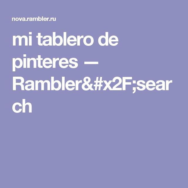 mi tablero de pinteres — Rambler/search