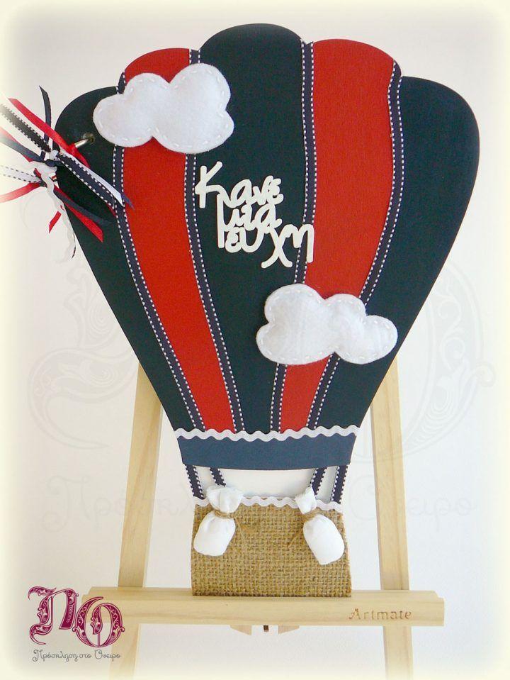 Χειροποίητο βιβλίο ευχών σε σχήμα «Αερόστατο», με συννεφάκια από τσόχα και όμορφες λεπτομέρειες. Τιμή: 50,00€