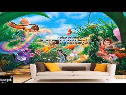 ورق حائط ثلاثي الابعاد لغرف الاطفال Youtube Wallpaper Kids Room Wallpaper Mural