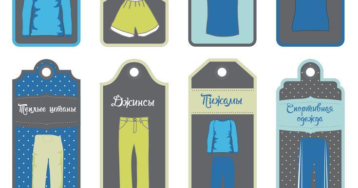 Наклейки-организация детского гардероба1-boys.pdf