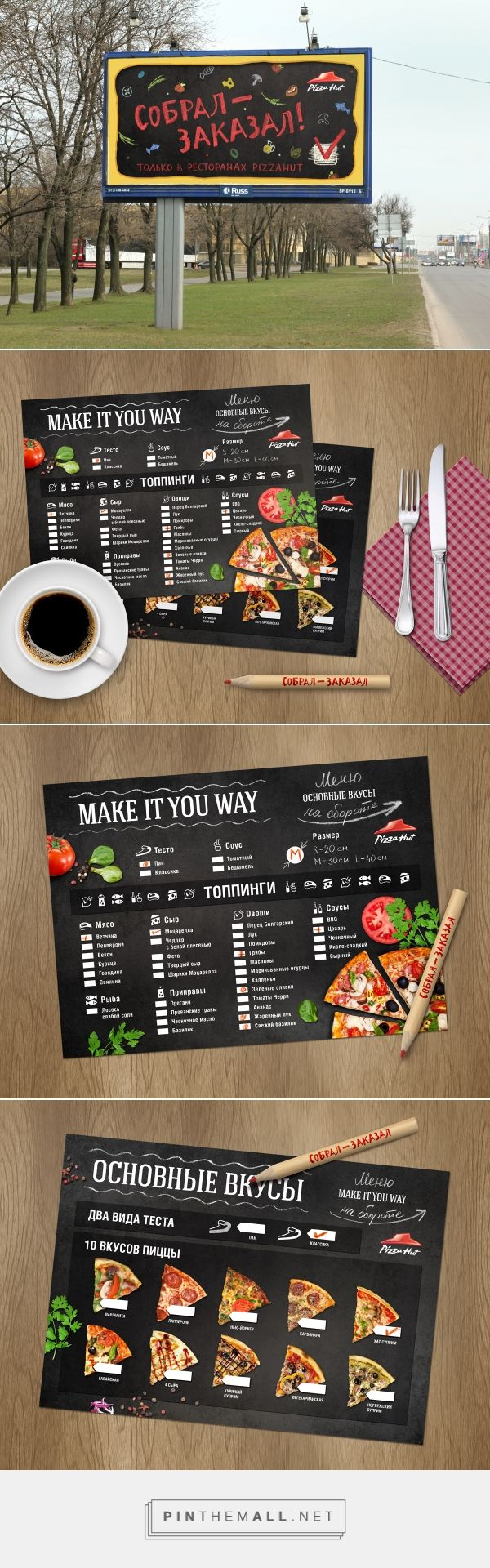 WeDesign: Рекламные кампании  – Pizza Hut - created via http://pinthemall.net