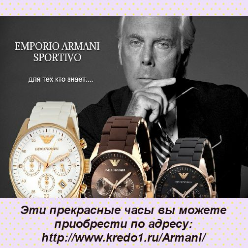 Часы Armani - образец технического совершенства, и модный аксессуар. Armani - часы, из-за их форм и духа, созданы для людей, желающих одеваться с аксессуарами, охарактеризованными сложной элегантностью и современным дизайном в то же самое время. Часы Armani, фактически, отражают этот подход современными формами и материалами, уравновешенным классическим стилем.