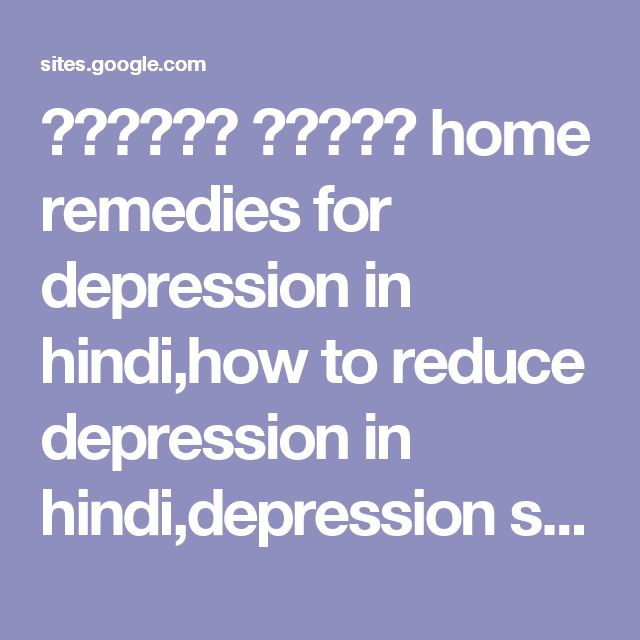 मनोरोग उपचार home remedies for depression in hindi,how to reduce depression in hindi,depression se kaise bache in hindi,home remedies for depression in hindi,how to reduce depression in hindi,depression se kaise bache in hindi,depression ka ilaj hindi me,depression definition in hindi,depression symptoms in women in hindi,depression symptoms hindi,depression symptoms in men in hindi,mansik rog,mansik rog ke lakshan in hindi. - Best Books for Depression and anxiety