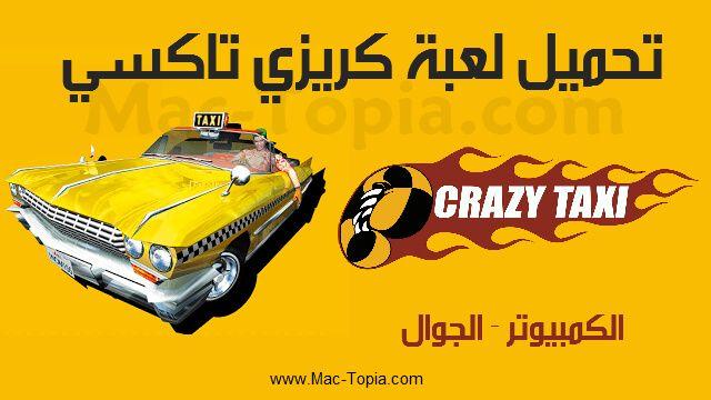تحميل لعبة Crazy Taxi كريزي تاكسي القديمة للكمبيوتر و الجوال مجانا ماك توبيا Crazy Taxi Toy Car Taxi