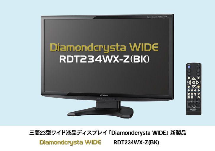 RDT234WX-Z(BK)