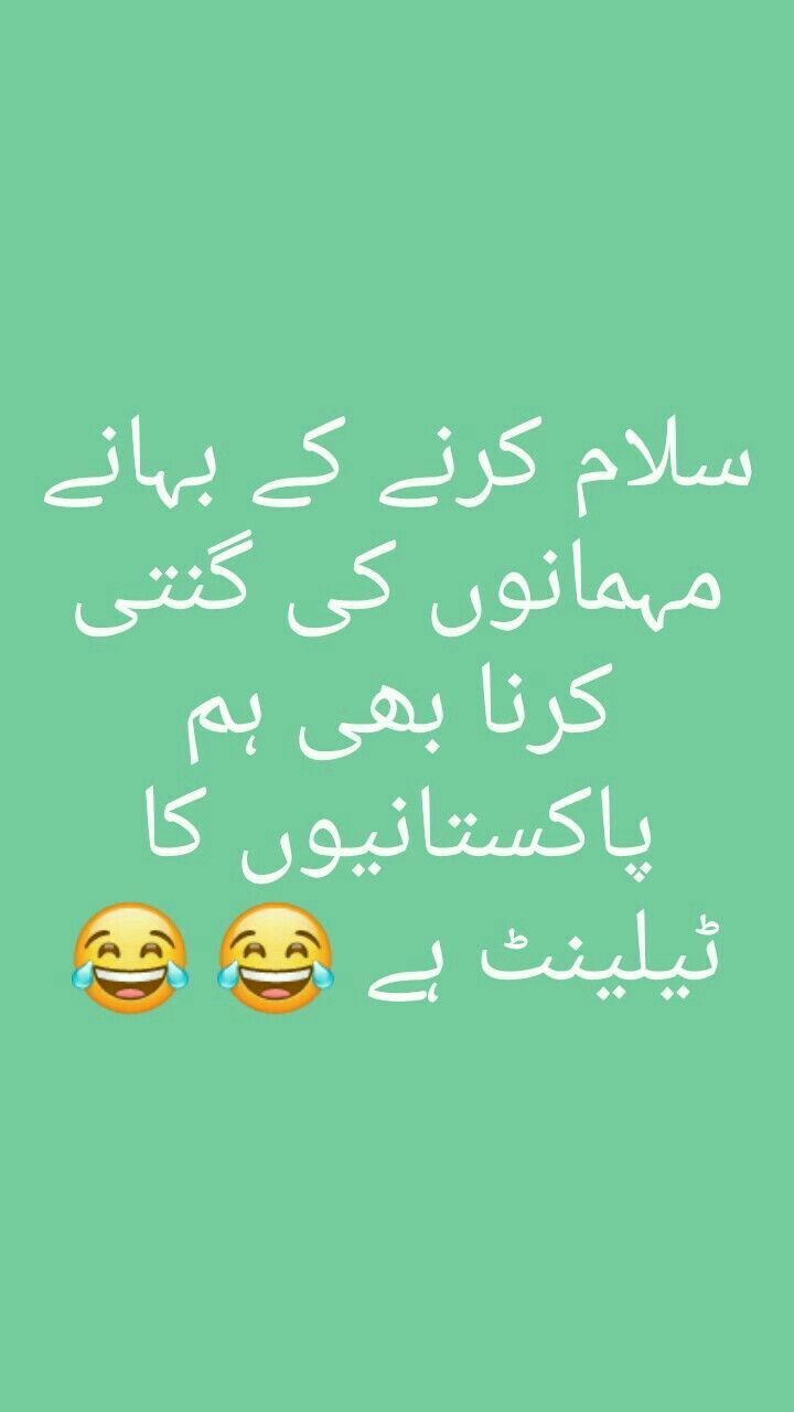 Ridanaz Fun Quotes Funny Urdu Funny Quotes Cute Funny Quotes