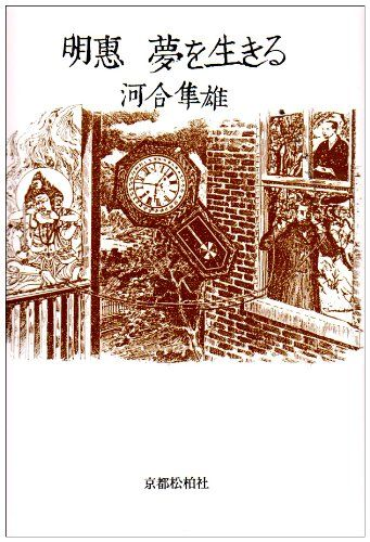 Amazon.co.jp: 明恵 夢を生きる: 河合 隼雄: 本
