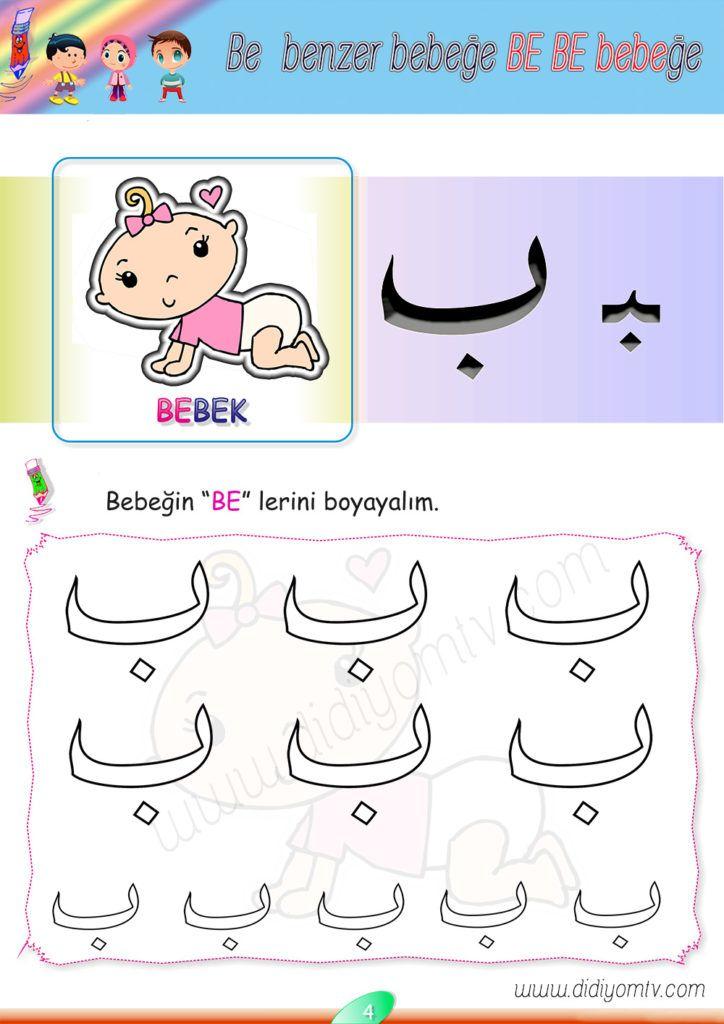 Elif Ba Elifba Elif Ba Boyama Elif Ba Boyama Sayfalari 4 6