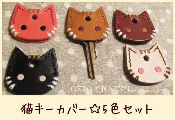 【猫キーカバー5個セット】ピンク・キャメル・深赤茶・黒・生成 2x