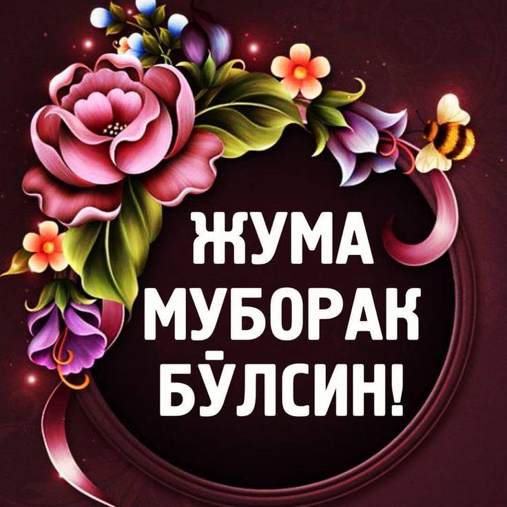 Картинки жума муборак с текстом по таджикски (32 ФОТО ...