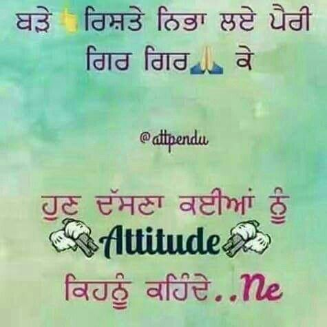 One Line Best Punjabi Quotes