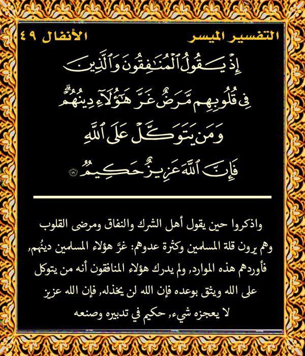 الأنفال ٤٩ Calligraphy Arabic Calligraphy
