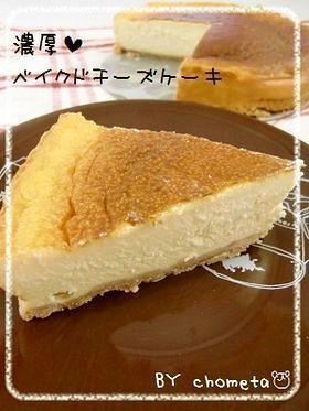 超簡単!はかりいらず!濃厚♡チーズケーキ