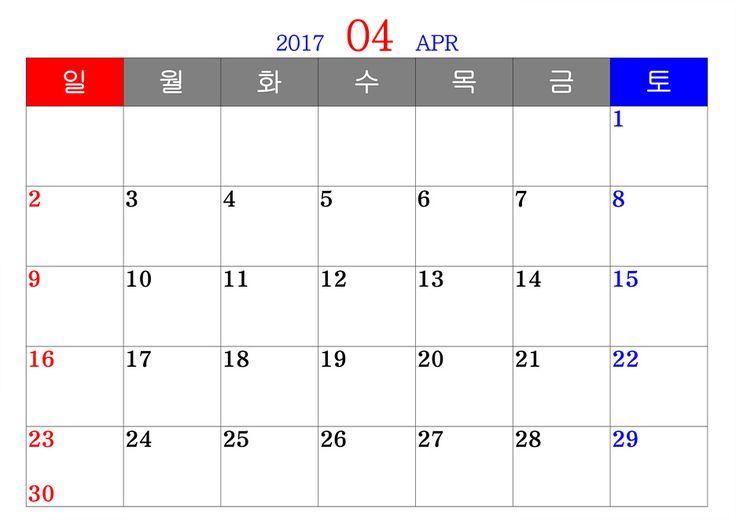 2017년 월별달력 프린트 한글파일 다운로드 A4 출력 : 네이버 블로그
