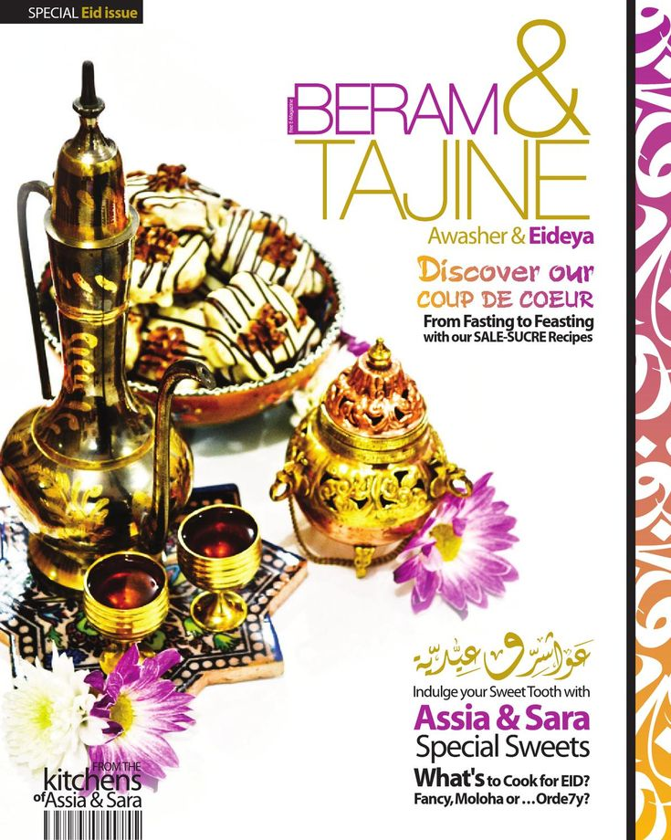 Awasher & Eideya, Special Eid Issue Great site, all publications available