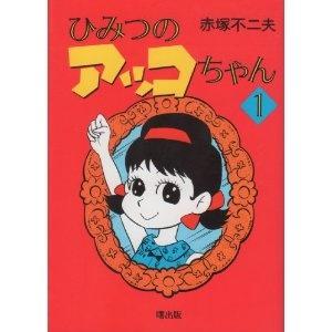 ひみつのアッコちゃん 一巻 Akko's secret #1