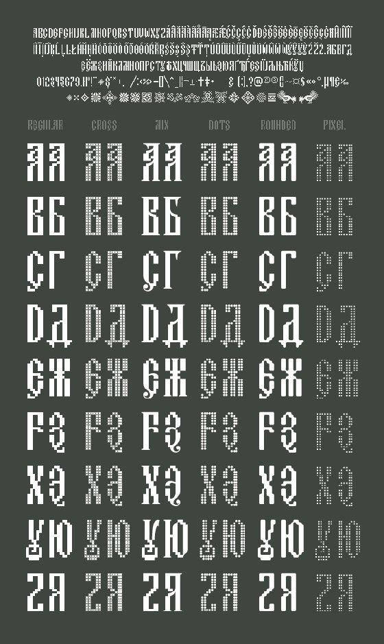 Cyrillic fonts revisited: Slavica