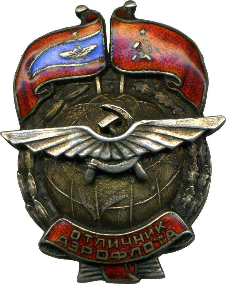 Знак «Отличник Аэрофлота» № 957. СССР, Москва, вторая половина 1930-х гг.