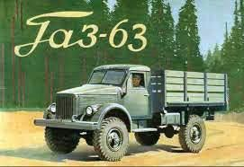 ГАЗ-63 / ([Corrected by Supertick57]) Demetris Plastourgos  Gaz -63 with cab of GAZ51 (wood with metalic wraping)  A Russian 4x4 2-ton truck GAZ-63. It was later used as the basis for the BTR-40 armored personnel carrier.