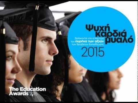 Education Awards 2015: Δημιουργούμε νέα Πρότυπα!