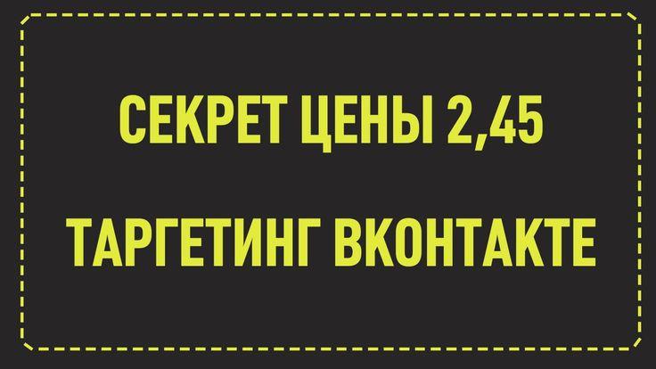 Таргетинг Вконтакте. Секрет цены 2,45 таргетированной рекламы Вконтакте