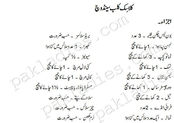 recipes of sandwiches in urdu - Google Search
