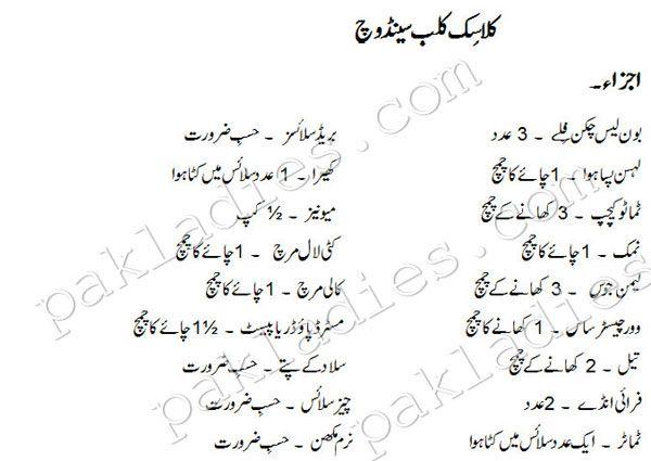 recipes of sandwiches in urdu - Google Search