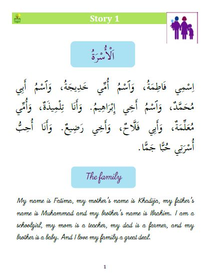 """essay arabic language In writing arabic language essays for form 4 students this research will try to answer the question that is what are the elements that encourage the student""""s."""
