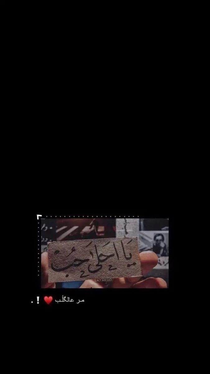 ستوري Iphone Wallpaper Quotes Love Cover Photo Quotes Beautiful Quran Quotes