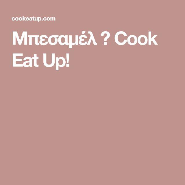 Μπεσαμέλ ⋆ Cook Eat Up!