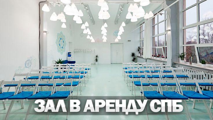 Аренда помещения лофт спб   Лофт в аренду для тренинга СПБ
