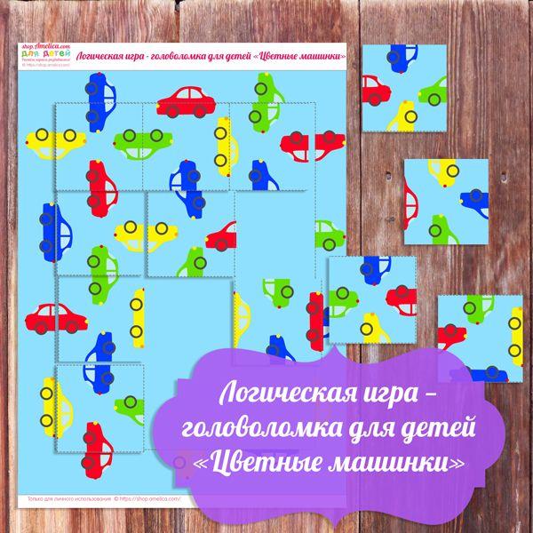 Игра головоломка для развития логики и внимания у детей «Цветные машинки» скачать