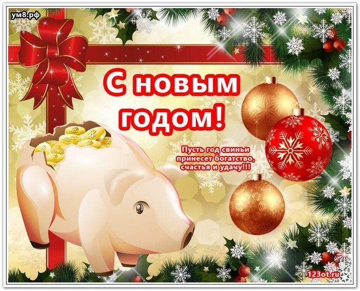 Картинки с поздравлениями на новый год свиньи