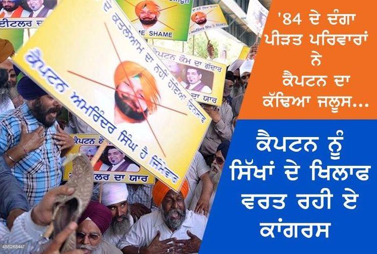 Amarinder nu chehra bana ke Congress sikh kaum khilaaf warat rahi hai ! #CongressAgainstSikhs #CongressAgainstPunjab
