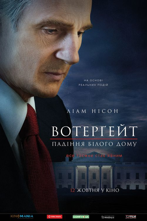 Mark Felt: The Man Who Brought Down the White House Full Movie Online 2017 | Download Mark Felt: The Man Who Brought Down the White House Full Movie free HD | stream Mark Felt: The Man Who Brought Down the White House HD Online Movie Free | Download free English Mark Felt: The Man Who Brought Down the White House 2017 Movie #movies #film #tvshow