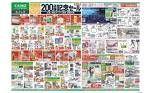 カインズホーム/高萩店のチラシと店舗情報|シュフー Shufoo! チラシ検索