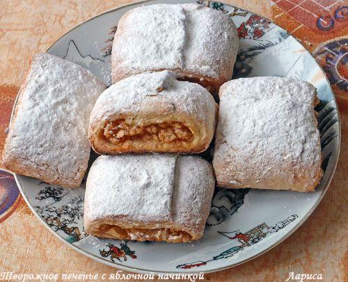 Творожное печенье с яблочной начинкой. Обсуждение на LiveInternet - Российский Сервис Онлайн-Дневников