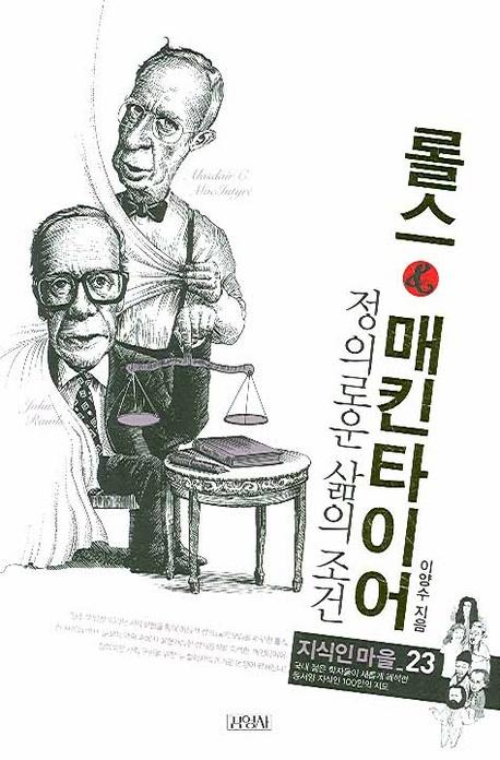 [롤스&매킨타이어] 이양수