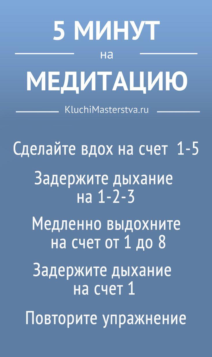 5 минут на медитацию #медитация #дыхание