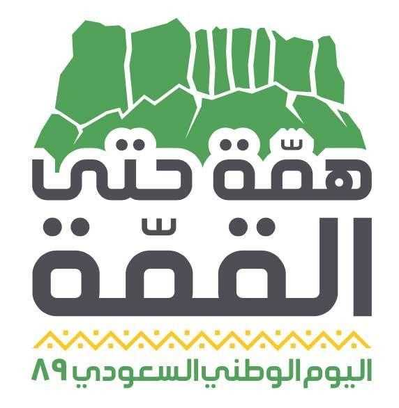 همة حتى القمة شعار اليوم الوطني ٩٠