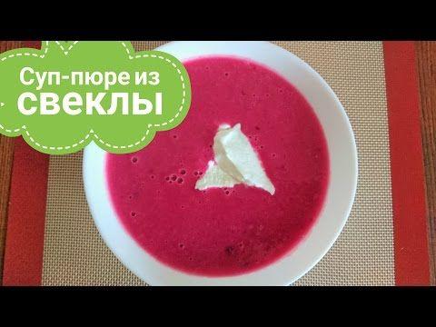 Суп-пюре из свёклы: рецепт с фото. Женский интернет-журнал Delafe.ru
