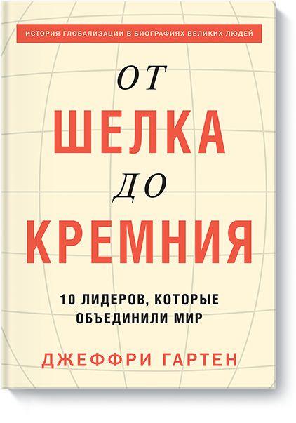 Книгу От шелка до кремния можно купить в бумажном формате — 770 ք, электронном формате eBook (epub, pdf, mobi) — 219 ք.