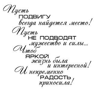 by Darina: Надпись. Для мужчины