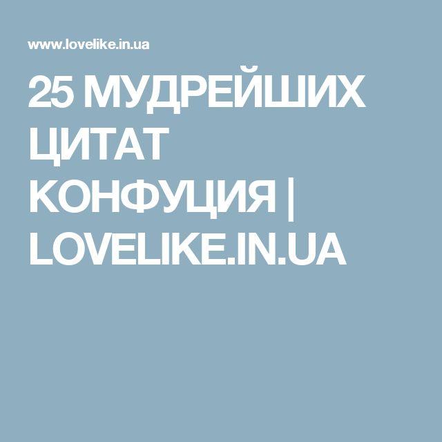 25 МУДРЕЙШИХ ЦИТАТ КОНФУЦИЯ   LOVELIKE.IN.UA