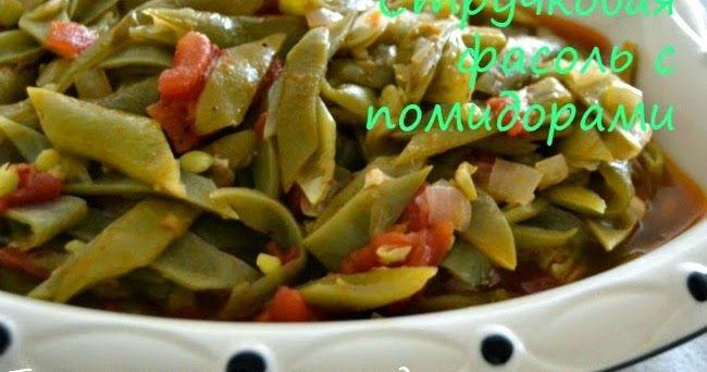 Турецкая кухня у нас дома: Стручковая фасоль с помидорами (Zeytinyağlı taze fasulye)