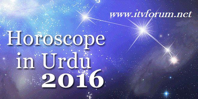 Read Urdu Horoscope 17 August 2016 Online