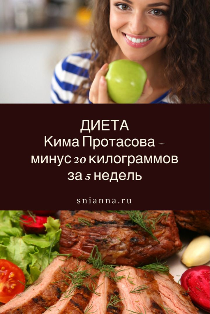 Диета Автор Ким. Обзор диеты Кима Протасова: подробное описание, меню на каждый день, отзывы и результаты
