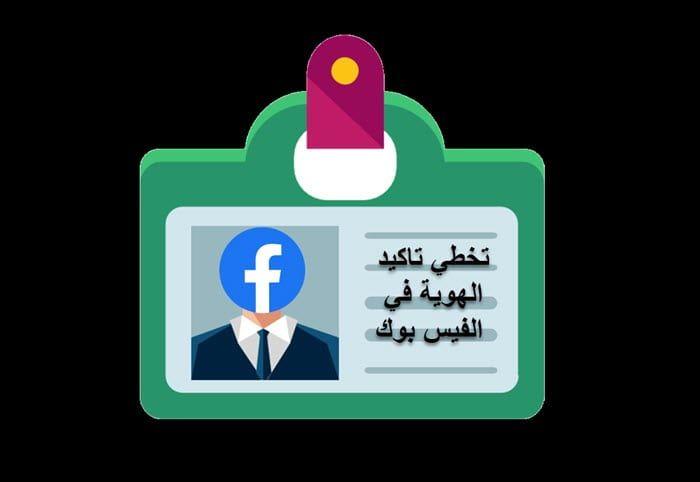 تخطي تاكيد الهوية في الفيس بوك Enamel Pins