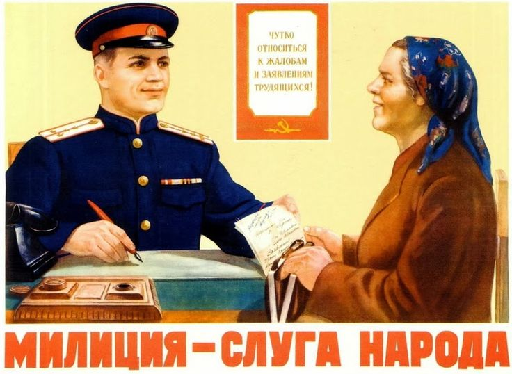 """Police - servants of the people."" The poster on the wall reads: ""Treat complaints and requests of the workers with respect!"" Soviet poster. Советские плакаты о милиции_1"